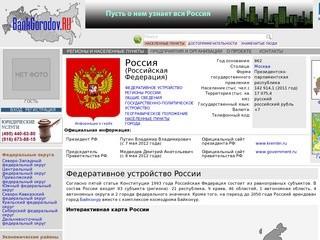 Интерактивная карта Архангельской области (все населённые пункты)