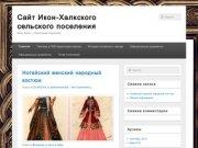Сайт Икон-Халкского сельского поселения