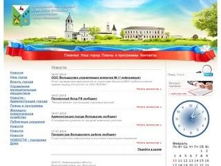 Adminvolodarsk-nn.ru