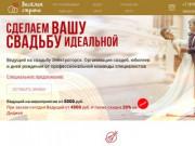 Ведущий на свадьбу в Электрогорске. Заказать организацию свадеб, юбилеев и дней рождения.