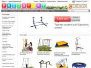 Интернет-магазин спортивно-игрового оборудования в Приозерском районе