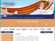 Тур Белгород-ОАЭ. Подробности на сайте. (Россия, Белгородская область, Белгород)