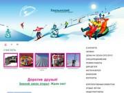 Хвалынский горнолыжный курорт: отличный отдых в Хвалынске на лучшем горнолыжном курорте
