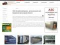 Asi-eao.ru — Мобильные топливозаправочные модули для предприятий Еврейской автономной области