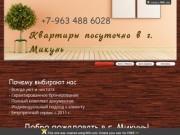 «Елена-Сити» - квартиры посуточно в г. Микунь для гостей города и командировочных (Коми, г. Микунь, тел. +7-963 488 6028)