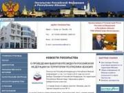 Посольство Российской Федерации в Республике Абхазия