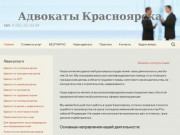 Красноярская коллегия адвокатов (Россия, Красноярский край, Красноярск)