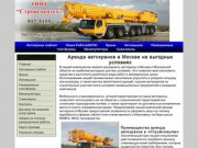Аренда автокрана в Москве в компании «Стройспецтех» - предложение по  аренде крана в регионе