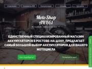 Аккумуляторы на любую мототехнику в Ростове-на-Дону