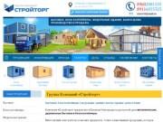 Продажа строительных бытовок и блок-контейнеров (Россия, Новгородская область, Великий Новгород)