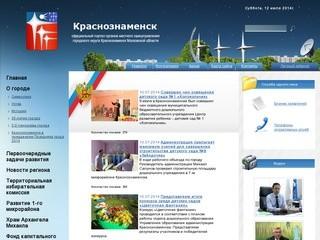 Krasnoznamensk.com