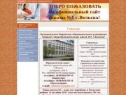 """МБОУ """"Средняя общеобразовательная школа №1 г.Вельска"""""""