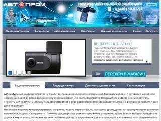 1semo.ru | Автомобильные видеорегистраторы, антирадары, навигаторы