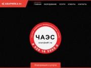 ЧАЭС | Частная аварийная эксплуатационная служба в Каменске-Шахтинском
