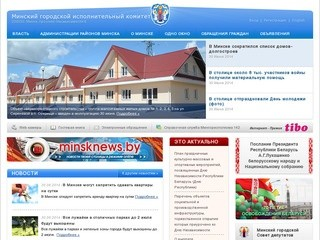 Minsk.gov.by