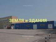 Продажа имущественного комплекса в г.Ивантеевка