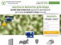 Торговый дом ИНС занимается продажей бытовых насосов, фильтров для очистки воды из скважин частных домов, строительного инструмента. (Россия, Иркутская область, Иркутск)