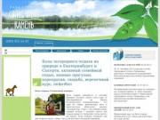 Солнечный камень - Базы загородного отдыха на природе в Екатеринбурге и Сысерти