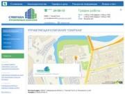 """Управляющая компания ООО """"СМИРАНА"""" г.Нижний Тагил"""