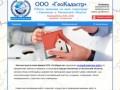Prof-geocad.ru — Землеустройство 8-920-309-05-84, межевание Смоленск 8-920-309