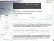 Электрик-Сочи - сайт для электриков, инженеров, проектировщиков и энергетиков (книги, статьи, документы, форум)
