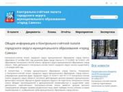 Контрольно-счётная палата город Саянск