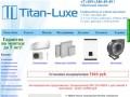 Титан-Люкс - климатическая компания
