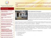 Курганинский комплексный центр реабилитации инвалидов