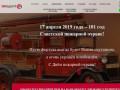 Системы пожарной безопасности под ключ с гарантией согласования (Россия, Московская область, Москва)