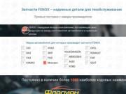 Запчасти FENOX – надежные детали для техобслуживания