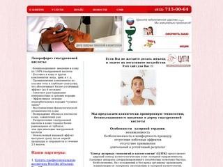 Центр лазерных технологий в косметологии