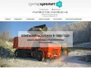 ООО Сунтарцеолит, Якутия, добыча и реализация цеолита