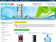 АКВА26.рф - кулер для воды купить в Пятигорске. Цена, стоимость, запчасти