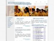 Коломенская Православная Духовная Семинария :: Заглавная страница сайта КПДС
