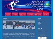 Добрянская детско-юношеская спортивная школа