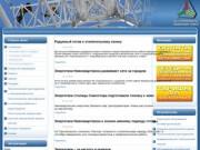 Энергетика, ЖКХ, Горэлектросеть (Россия, Тюменская область, Нижневартовск)