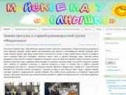 """Майское МДОУ """"Солнышко"""" Джанкойский район,село Майское"""