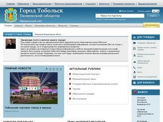 Официальный сайт Тобольска