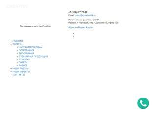 Рекламное агентство г. Черкесск - изготовление  | CREATIVE 09