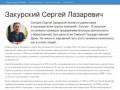 Закурский Сергей Лазаревич | Томск