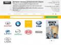 Запчасти для китайских автомобилей в Перми   Запчасти для отечественных автомобилей ВАЗ