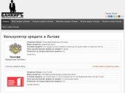 Калькулятор кредита в Льгове. Выгодные предложения банков Льгова | bankkredithome.ru