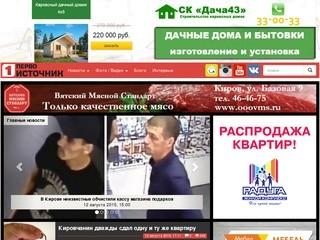 «Первоисточник (1istochnik.ru)» (Киров)