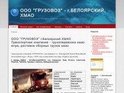 "ООО ""ГРУЗОВОЗ"" г.Белоярский  ХМАО Транспортная компания"