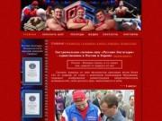 Русские Богатыри - экстремальное силовое шоу