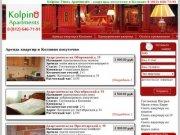Аренда квартир посуточно в Колпино: цены, адреса, описание, фото