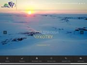 Chukotka-discovery.ru — Туры, отдых, охота, рыбалка на Чукотке