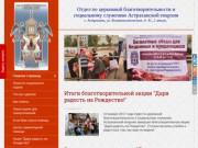 Отдел социального служения и благотворительности при Астраханско-Камызякской епархии