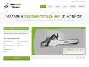 Магазин ВелоМотоТехника г. Алейск