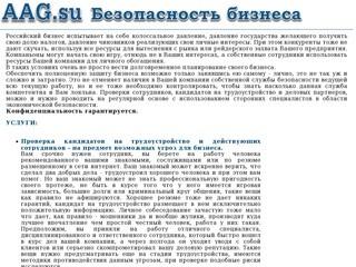 AAG.su - Безопасность бизнеса, детекция лжи, полиграф. Владивосток. Приморский  край.